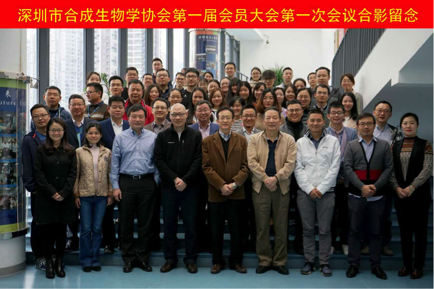 The first membership conference was held successful at Shenzhen Synthesis Biology Institut