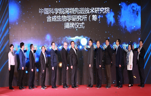 Sino-american synthetic biology academician high-end forum and the establishment ceremony of the Ins